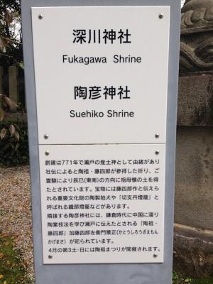 20150412fukagawa01b