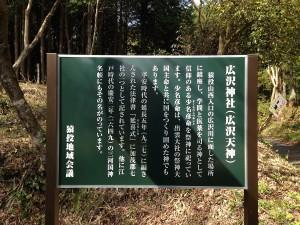 20150418hirosawa05b